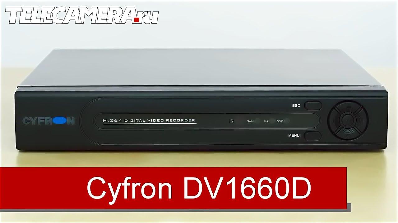 инструкция на видеорегистратор cyfron dv1662d
