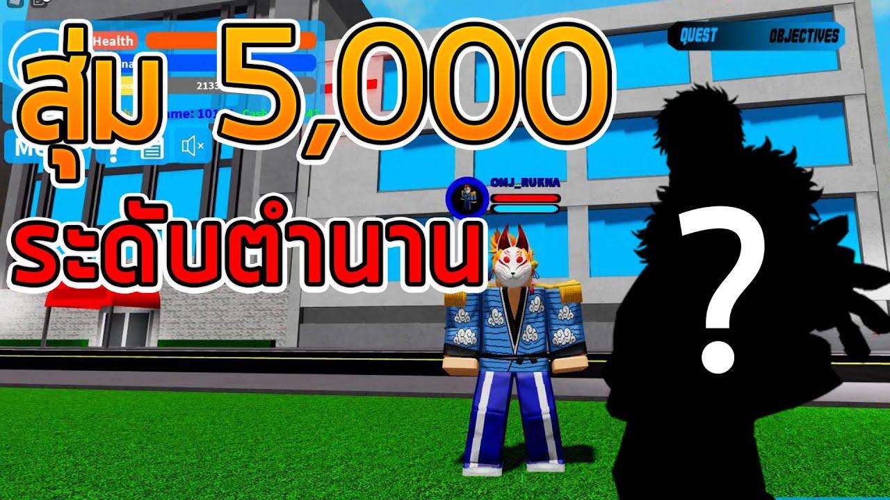 Boku No : สุ่มเรท 5000 หาอัตลักษณ์ระดับตำนาน #1