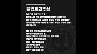 불법채권추심 - 사채업자 / 고리대금…