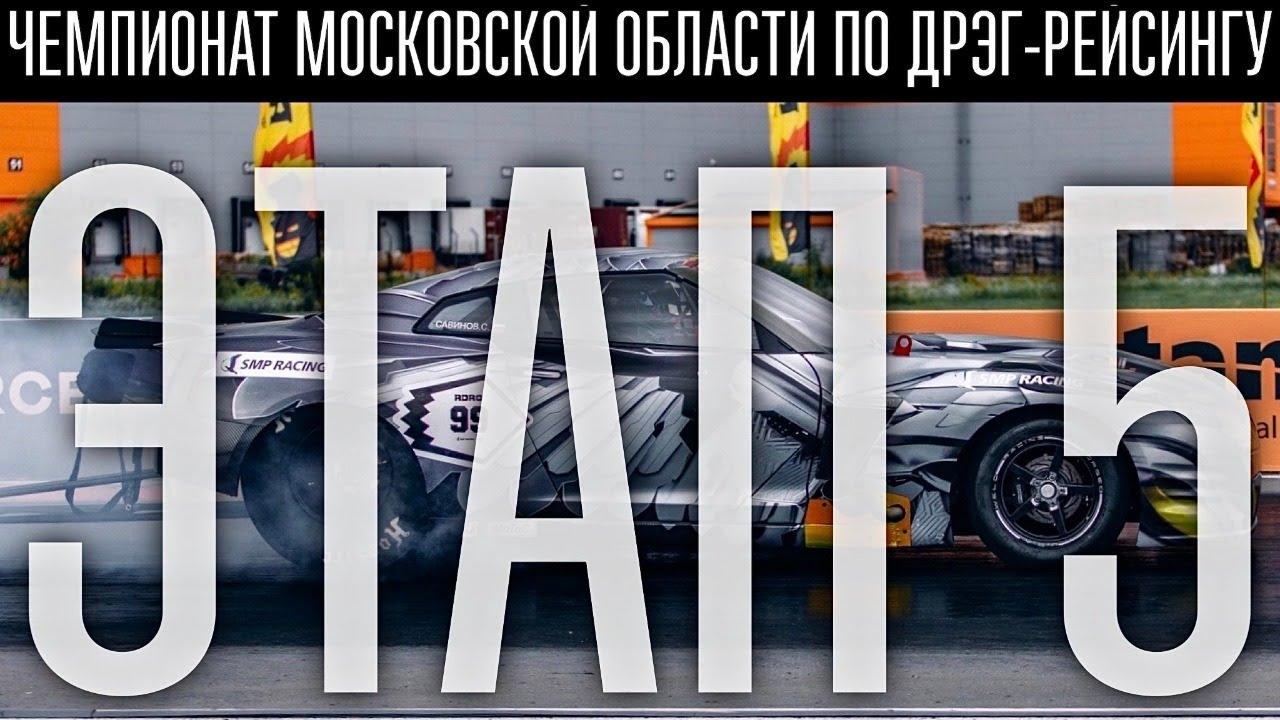 Чемпионат Московской области по дрэг-рейсингу. 5 этап