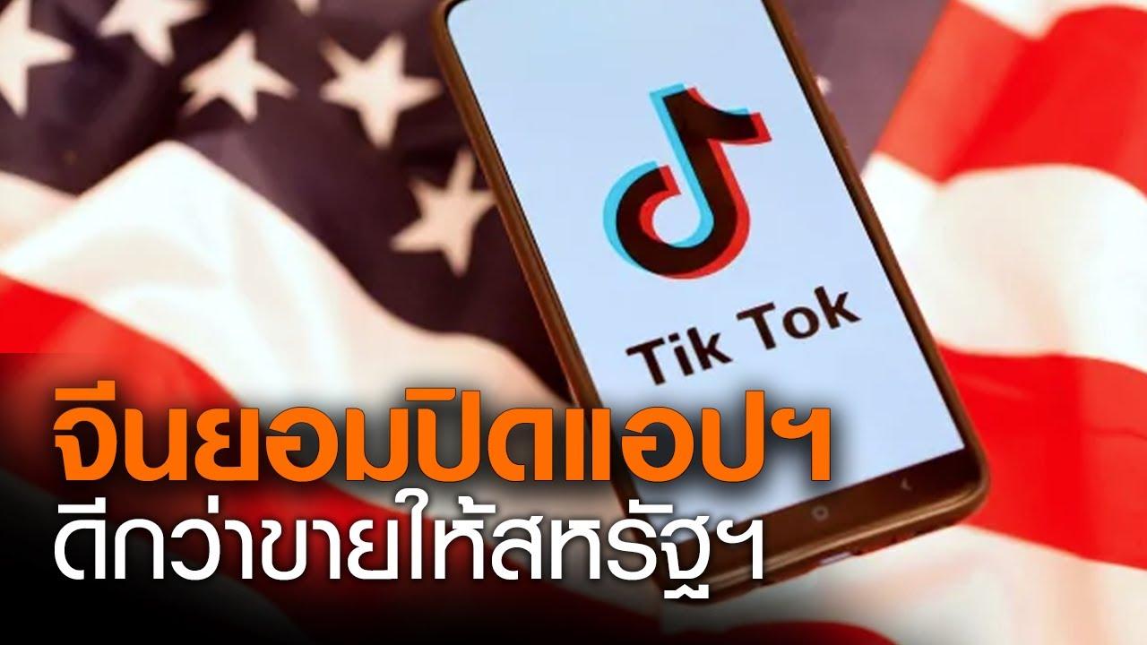 จีนยอมปิด TikTok ในสหรัฐดีกว่าเสียหน้ายอมขาย | TNN ข่าวเที่ยง | 12-0-9-20