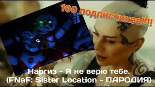 100 ПОДПИСЧИКОВ   FNaF: SL   Goldbox   НАРГИЗ - Я НЕ ВЕРЮ ТЕБЕ (ПАРОДИЯ)