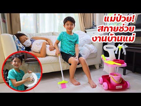 สกายเลอร์   เด็กดีช่วยแม่ทำงานบ้าน เมื่อแม่ไม่สบาย 😷🤧 Pretend Play Clean Up with Cleaning Toys!