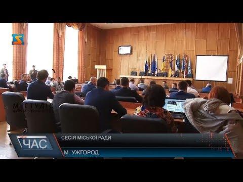 Депутати Ужгородської міської ради зібралися засідання