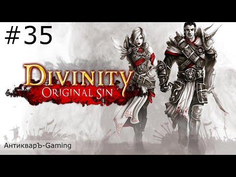 Видео: Divinity: Original Sin Enhanced Edition. Прохождение. Серия №35