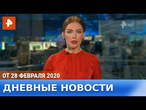 Дневные новости РЕН-ТВ. От 28.02.2020