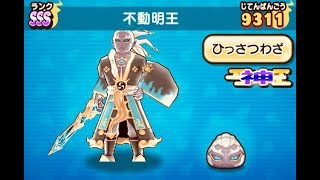 Yo kai watch Puni Puni // SSS-Rank Acala Showcase