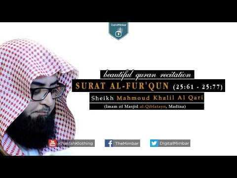 Amazing Recitation | Sheikh Mahmoud Khalil Al Qari (Imam of Masjid al-Qiblatayn) | Surat al-Fur'qun