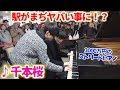 最高級のストリートピアノで「千本桜」を連弾したら人が来すぎてまぢヤバい事にwww【よみぃ×ふみ】:w32:h24