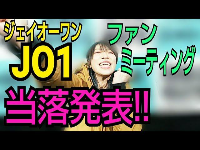 【JO1】当選!【ファンミ】