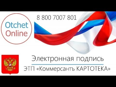 ЭЦП для ЭТП «Коммерсантъ КАРТОТЕКА»