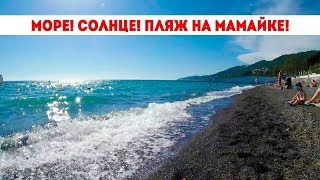 🌊⛱️/Море! Солнце! Пляж! Мамайка! Сочи!/🏖️🏝️