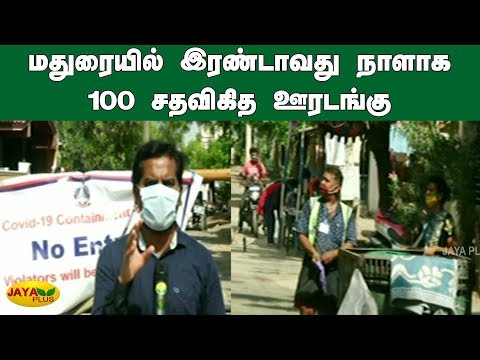 மதுரையில் இரண்டாவது நாளாக 100 சதவிகித ஊரடங்கு   Madurai Coronavirus Lockdown