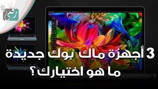 معاينة ماك بوك برو 2016 MacBook Pro بشريط شاشة يعمل باللمس