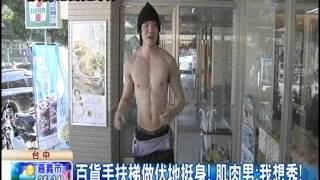 [東森新聞HD]危! 百貨手扶梯上做伏地挺身  PO網炫肌肉