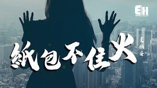 夏婉安 - 紙包不住火『男人都會錯,可是你的錯還從未收斂過。』【動態歌詞Lyrics】 thumbnail