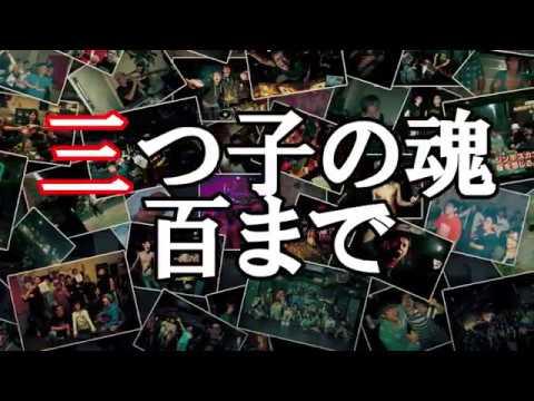 YATSUZAKI HARDCORE 8 & 8 5 Disc 1 (Album Preview) #ヤツコアV8