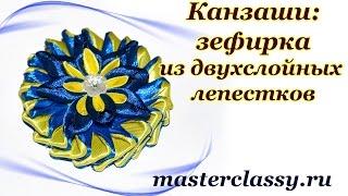 DIY kanzashi flowers tutorial. Украшение канзаши – зефирка из двухслойных лепестков: видео урок
