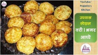 Upvas appe recipe Varai appe Bhagar appe Spicy aape उपवासासाठीचे वरी आप्पे