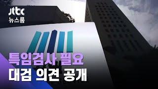 """대검 """"특임검사 필요, 지휘배제는 부당""""…검사장 의견 공개 / JTBC 뉴스룸"""