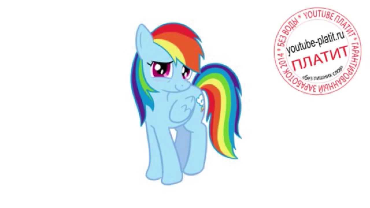 картинки пони для срисовки поэтапно