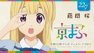 【藤間桜】京都国際マンガ・アニメフェア2018紹介
