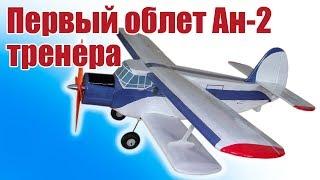 видео: Самолеты в небе. Первый полет модели Ан-2 тренера | Хобби Остров.рф