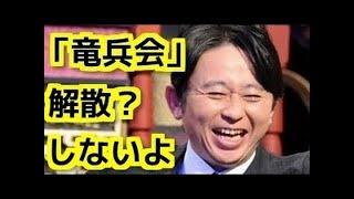 【失笑】有吉弘行が「竜兵会」解散を真に受ける人たちに呆れる【芸能う...