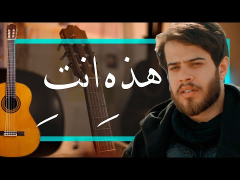 Adham Nabulsi - Hathi Ente W Hatha Ana (Music Video) / أدهم نابلسي ...