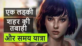 Story of a Girl. Life is Strange in Hindi.