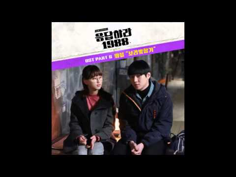Wable - Violet Fragrance (Reply 1988 OST Part.6)