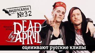 Русские клипы глазами Dead by April (Видеосалон №32)