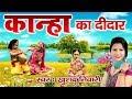 Kanha Ji Special Bhajan  Kanha Ka Didar  Hd Devotional Bhajan  Khushbu Tiwari