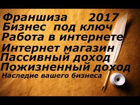 Работа в Новосибирске с обучением на дому 2017 2018 2019