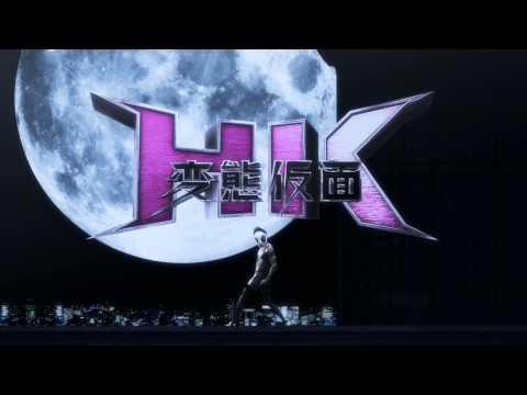 HK/変態仮面(プレビュー)
