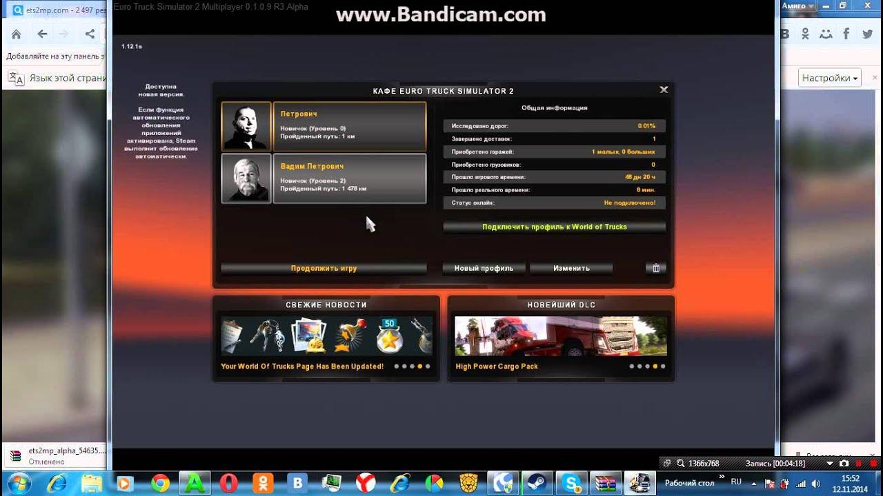 Euro truck simulator 2 online играть