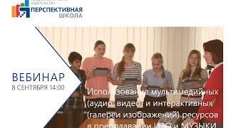 Использование мультимедийных и интерактивных ресурсов в преподавании ИЗО и МУЗЫКИ