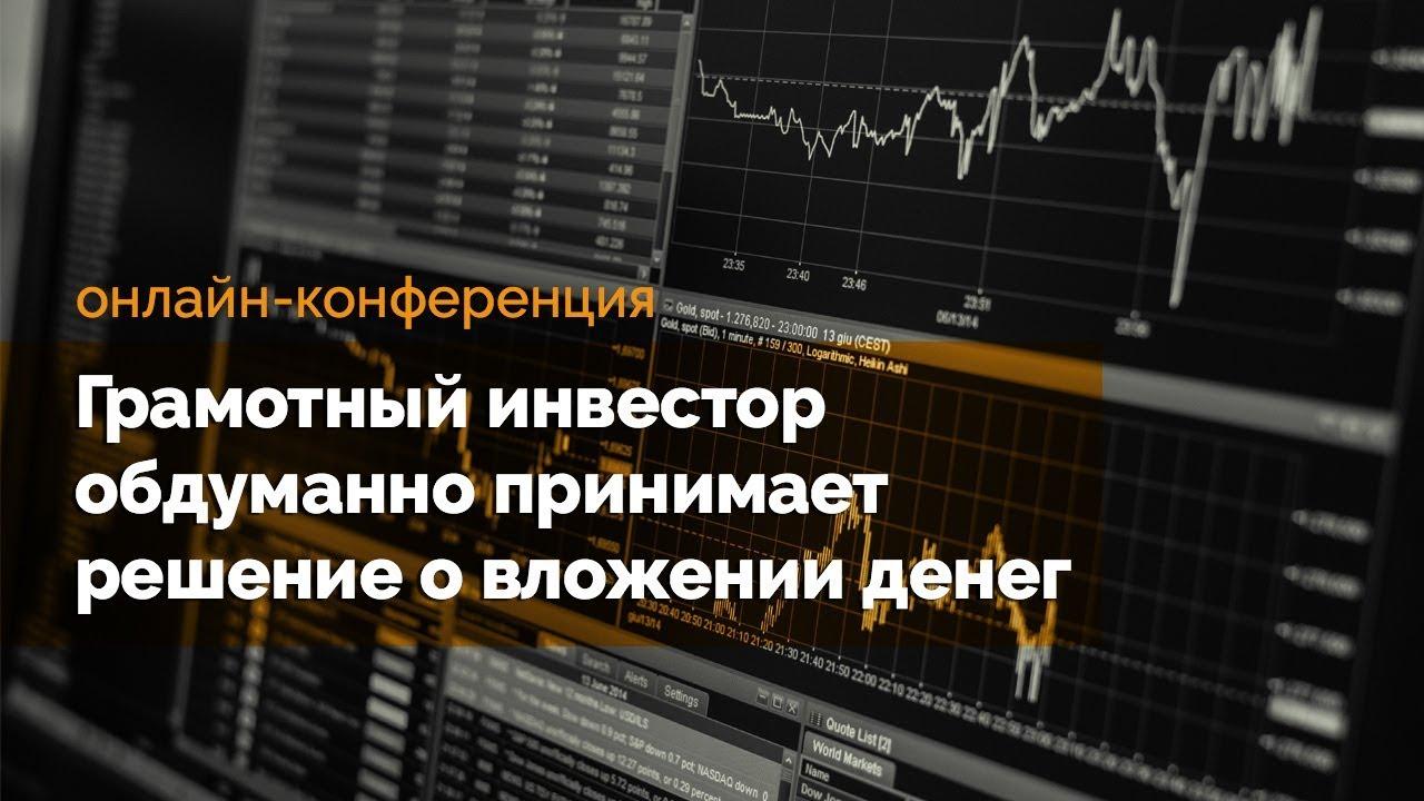 Грамотный инвестор обдуманно принимает решение о вложении денег