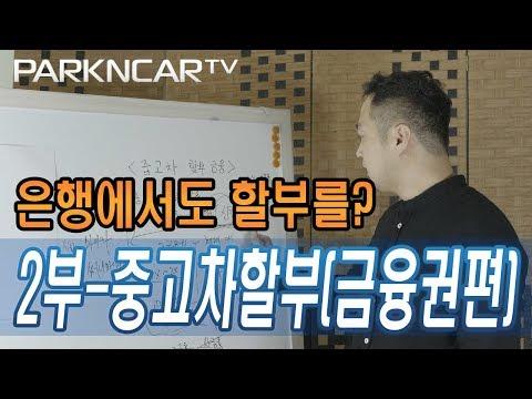 [박앤카TV] 2부 - 중고차할부(금융권편) - 중고차 딜러가 2금융 할부를 추천하는 이유? 중고차할부조건