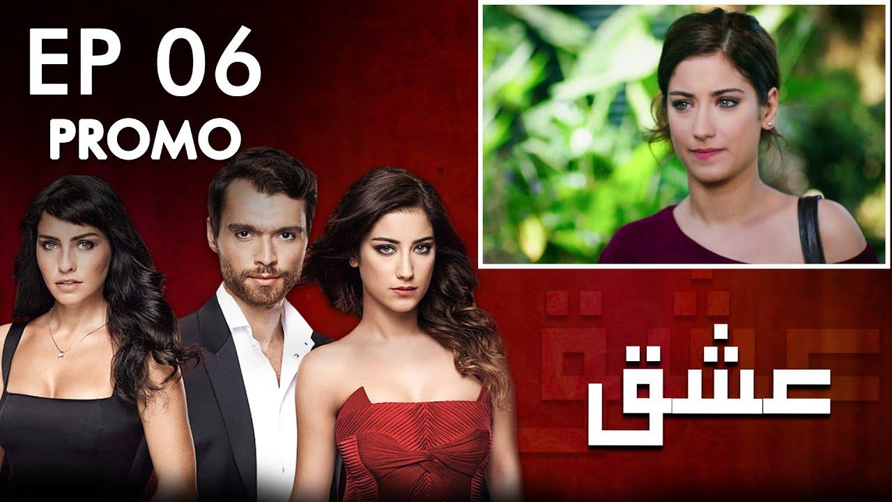 Ishq | Love - Episode 6 Promo | Turkish Drama | Urdu Dubbing | Hazal Kaya, Hakan, Asli | RK1N