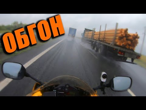 ОБГОН ФУРЫ ПОД ДОЖДЕМ | ЕКАТЕРИНБУРГ 2000 км
