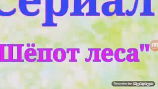 "Трейлер к сериалу ,,Шёпот леса"""