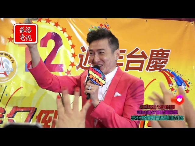 第十屆華語巨星歌唱大賽總決賽/AM1380 12週年台慶/2018除夕餐舞會 Part 8