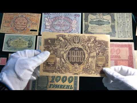 Банкноты Украины (УНР) 1917-1919 года.Обзор и стоимость.