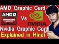 AMD vs NVIDIA Graphic Card ! Explained in Hindi
