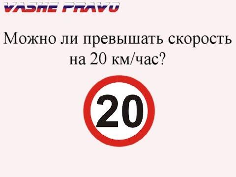Если ограничение скорости 60 сколько можно ехать