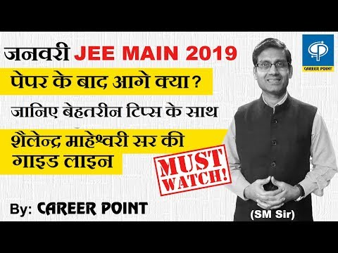 JEE Main 2019 (January) Paper-What's Next? Should I Focus Now on JEE Mains or JEE Advanced?