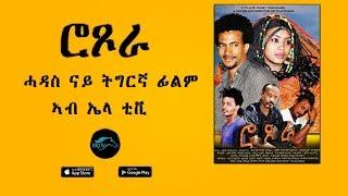 ela tv - New Eritrean Movie 2019 - Roxora - Film by Essey Tesfagabir - Now AvailableOn ela tv