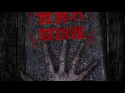 ► Sekai no Yami Zukan - Animes de miedo