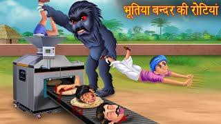 भूतिया बन्दर की रोटियां   Bhootiya Bandar   Horror Stories in Hindi   Chudail   Bhootiya Kahaniya